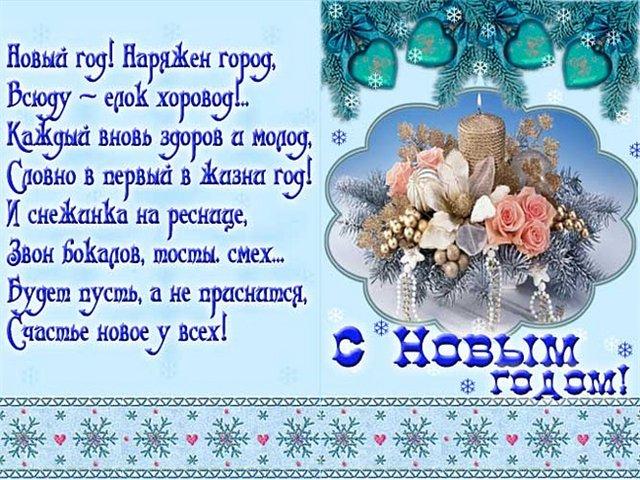 Православные поздравления с наступающим новым годом