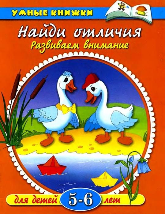 4663906_naidiotlichiya5_6_Page_01 (539x700, 324Kb)