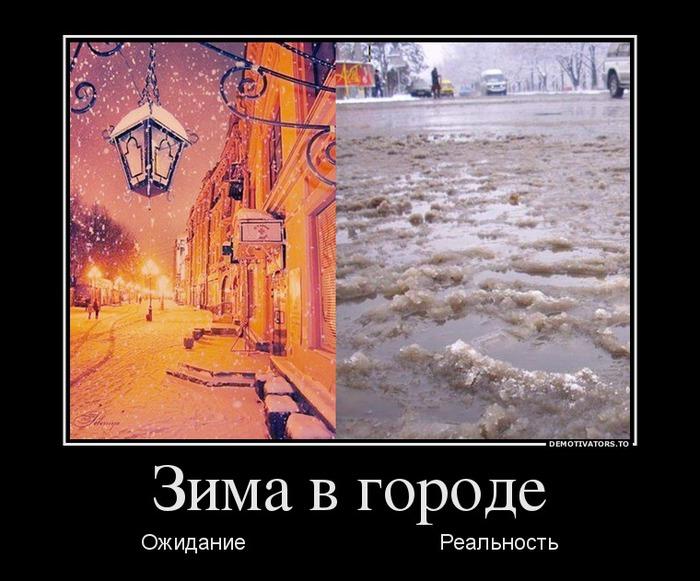 Суровая реальность 2013 года. А так хотелось настоящей зимы....