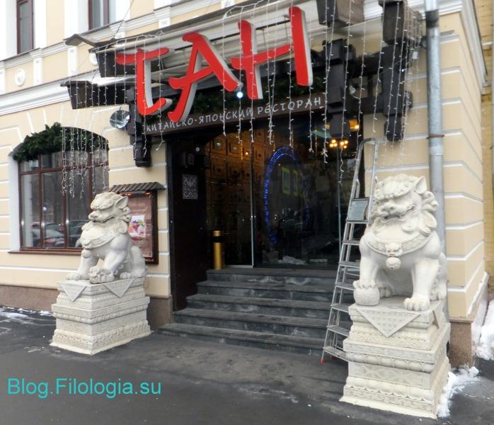 Восточный ресторан в Москве/3241858_NY04 (698x600, 129Kb)