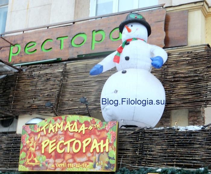 Снеговик над рестораном  ТАМАДА в Москве/3241858_NY020 (700x577, 133Kb)