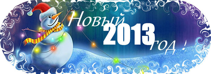 http://img1.liveinternet.ru/images/attach/c/7/95/649/95649751_NY2013.jpg