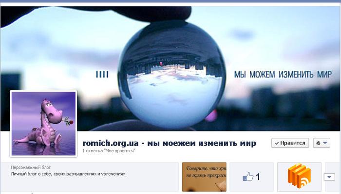 www.facebook.com/blogromichorgua - страничка моего блога на facebook!