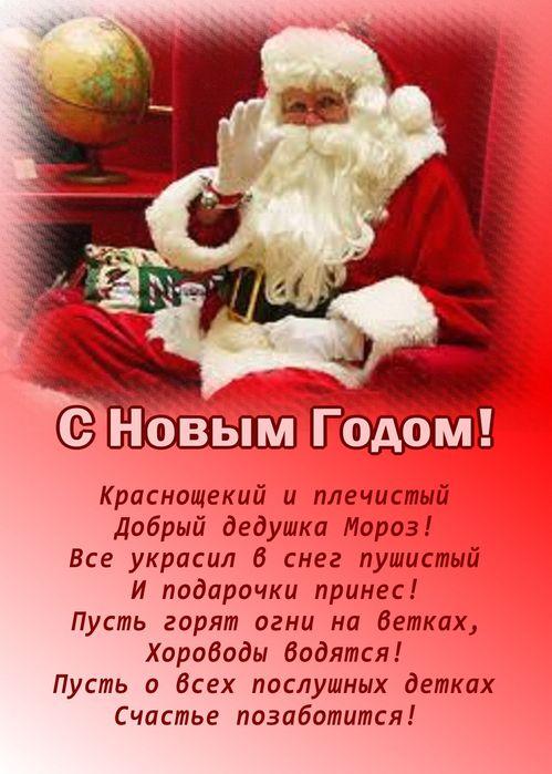 Поздравление деду морозу с новым годом стихи