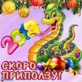 змея (161x161, 9Kb)