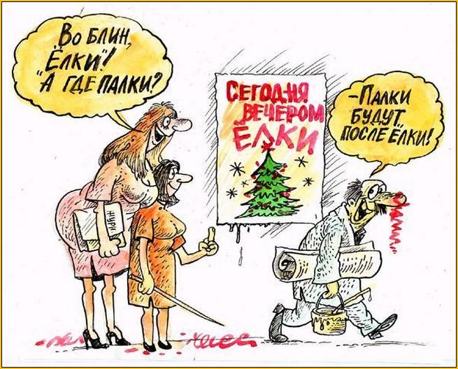 Новогодний юмор анекдоты про 1 января