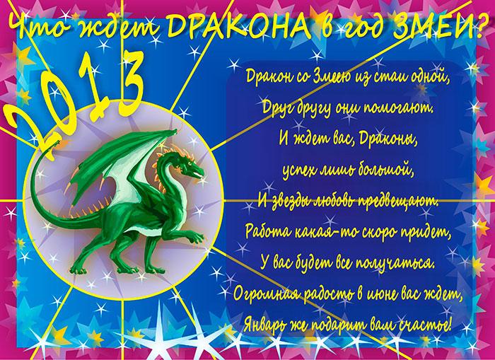 Поздравления на день рождения по восточному календарю