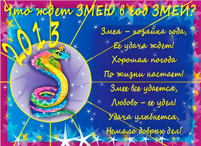 Поздравление на год змеи