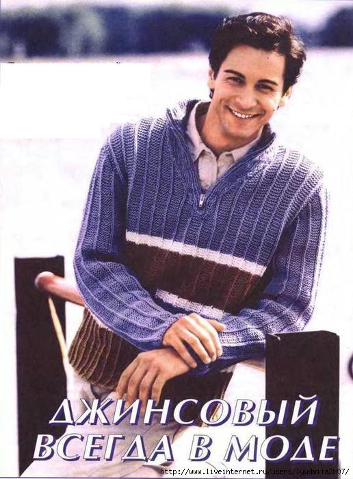 Джинсовый-пуловер (516x700, 188Kb)