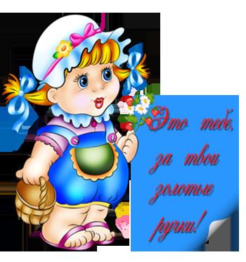 77185058_SPASIBO_ZA_TVOI___ZOLOTUYE__RUCHKI__ (350x372, 146Kb)