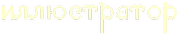 illUstrator (180x35, 7Kb)