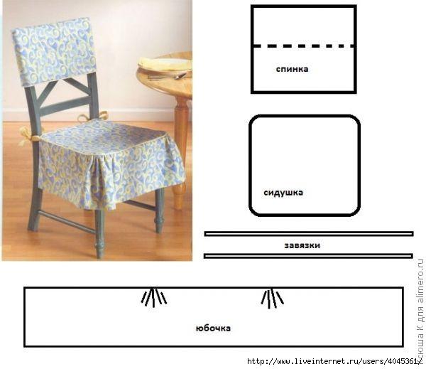 Сидушки для стульев своими руками выкройки с фото