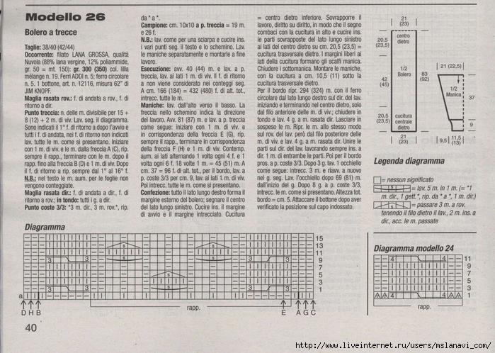 вязаный жакет 26 1 (700x498, 330Kb)