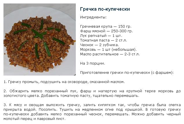Рецепты приготовления блюд из гречки 2