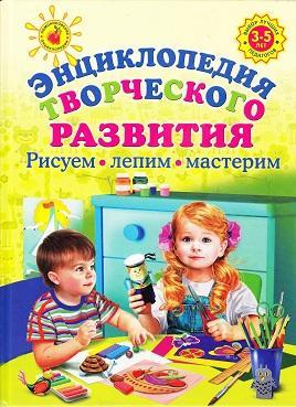 Entsiklopediya_tvorcheskogo_razvitiya._Risuem__lepim__masterim (268x369, 29Kb)