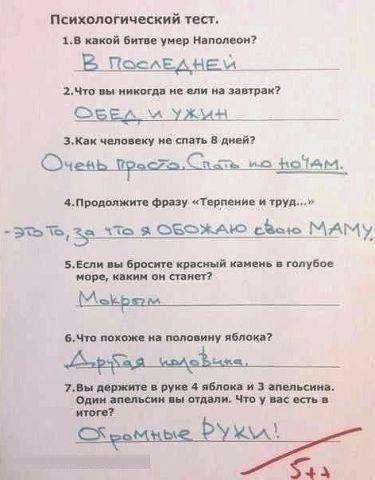 Вот так психологический тест! Вот так ответы!