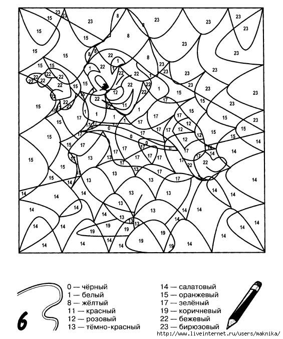 Программа для раскраска по номерам