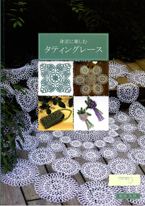 Hisayo Sugita - Tatting Lace - 2009_1 (494x700, 342Kb)