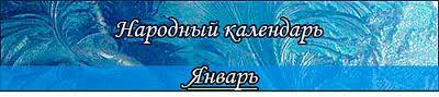 4268663_narodnii_kalendar (400x89, 10Kb)