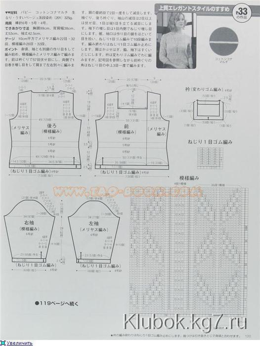 романтичная кофточка описание (526x700, 52Kb)