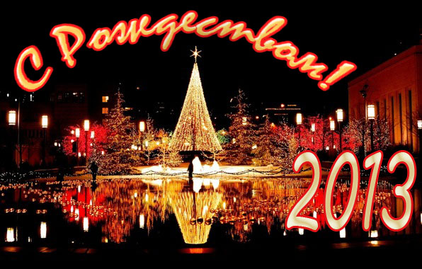С Рождеством 2013/4348076_09492pozdr (596x380, 82Kb)
