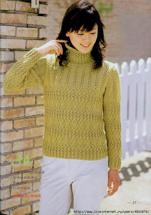 свитер 1 (492x699, 316Kb)