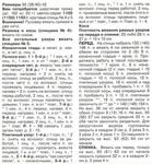 Превью свитер с косами 2 (475x511, 242Kb)
