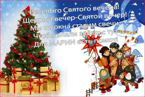 Прикольные поздравления с колядками и рождеством