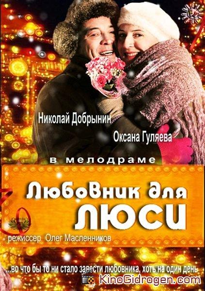1357507713_lyubovnik-dlya-lyusi (423x600, 81Kb)