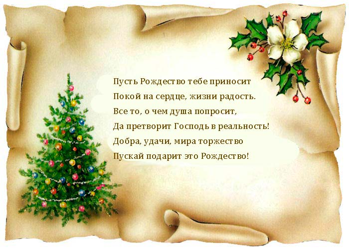 Стишок поздравления рождеством