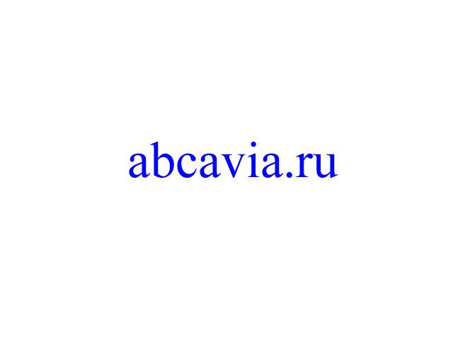 abcaviapics1 (640x480, 32Kb)