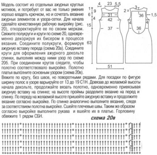vechernee-plat3 (543x536, 125Kb)