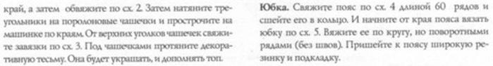 letnii-top5 (700x94, 24Kb)