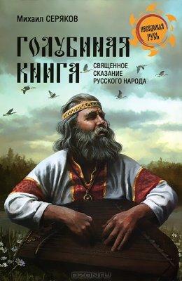golubinaya-kniga (260x400, 27Kb)