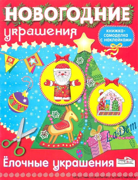 4663906_Yolochnie_ykrasheniya1 (538x700, 399Kb)