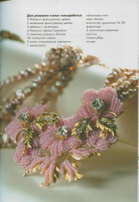 Иллюстрация 13 из 26 для Королевские украшения своими руками - Донателла Чиотти Лабиринт - книги. Источник: Panterra