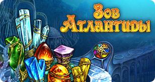 Онлайн игра «Зов Атлантиды»