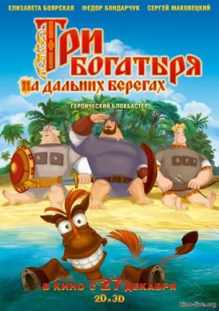 1354284445_kinopoisk.ru-tri-bogatyrya-na-dalnikh-beregakh-2008132 (315x448, 29Kb)