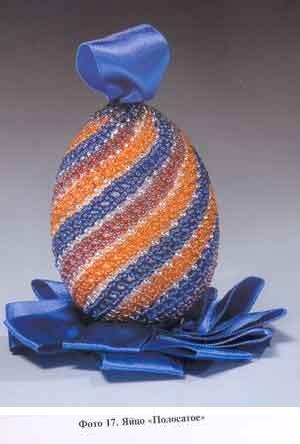 подарочные яйца из бисера - О том, как плести бисером.