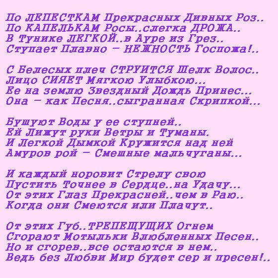 5137215_koj (560x560, 619Kb)/5137215_stih (560x560, 390Kb)