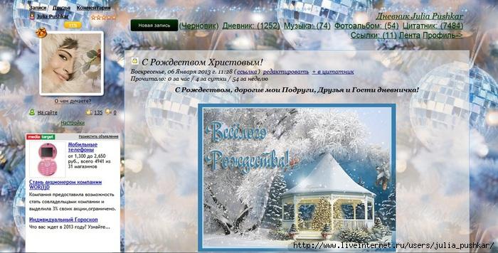 95977011_large_Snimokjpg1 (700x356, 215Kb)