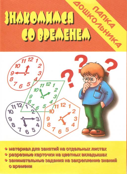 4979214_Znakomimsya_so_vremenem_1 (514x700, 513Kb)