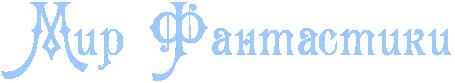 RmirPRfantastiki (455x83, 7Kb)