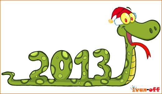 Новый год 2013 - год змеи по Восточному календарю. Обсуждение на ...