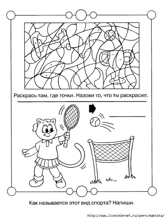 раскраски и ребусы детям