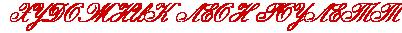 4979645_PRhRuRdRoRZRnRiRkPRlReRoRnPRrRoRuRlReRtRt (402x33, 7Kb)