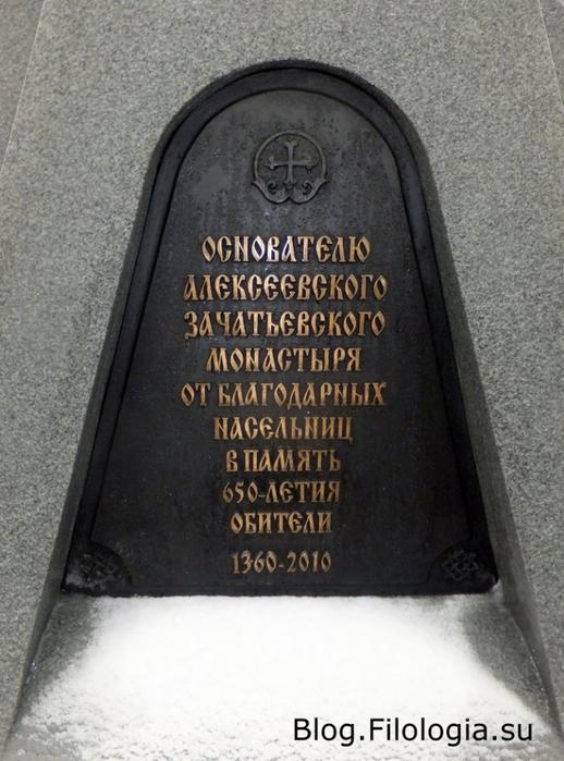 Надпись на памятнике святителю Алексию/3241858_alex02 (518x700, 265Kb)