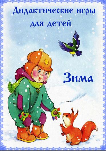 Дидактические игры для детей зима