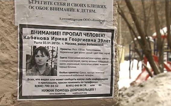 Муж задушил и расчленил многодетную мать-журналистку из Москвы Фотографии Ирина Черска