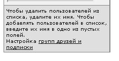 1358000700_redaktirovat__gruppuy_druzey1 (235x121, 11Kb)